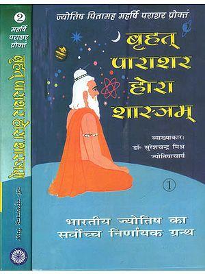 बृहत् पाराशर होरा शास्त्रम्: Brihat Parashara Hora Shastra (Set of 2 Volumes)