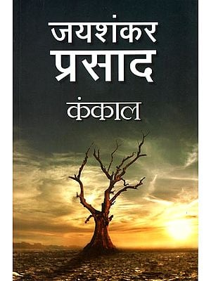 कंकाल: Kankaal (A Novel) by Jaishankar Prasad