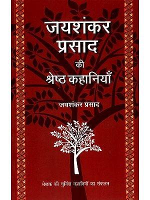 जयशंकर प्रसाद की श्रेष्ठ कहानियाँ: Finest Stories of Jaishankar Prasad
