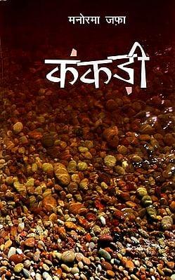 कंकड़ी: Kankari (A Novel)