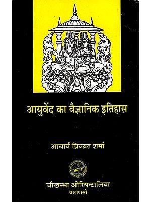 आयुर्वेद का वैज्ञानिक इतिहास: Scientific History of Ayurveda