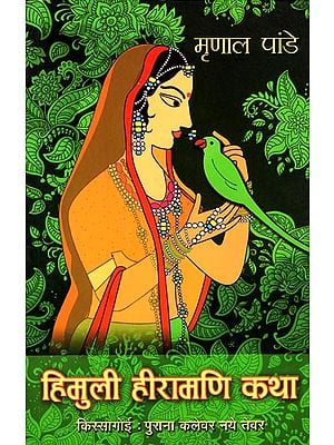 हिमुली हीरामणि कथा: Himuli Heeramani Katha by Mrinal Pandey