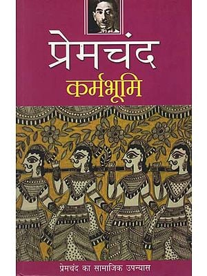 कर्मभूमि  : Karmbhumi (A Novel by Premchand)