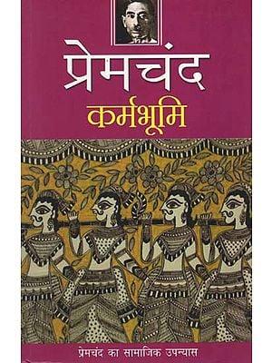कर्मभूमि  : Karmbhumi (A Novel by Premchand)