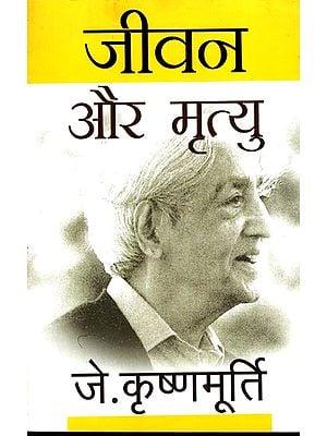 जीवन और मृत्यु: Life and Death by J. Krishnamurti