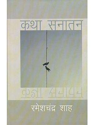 कथा सनातन- Katha Sanatan (Novel)