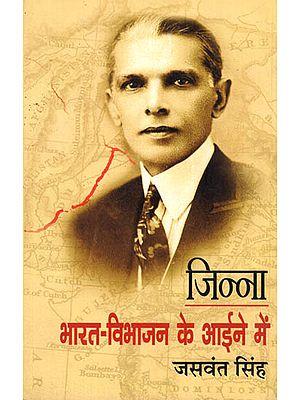 जिन्ना (भारत-विभाजन के आईने में): Jinnah (A Mirror To India's Partition)