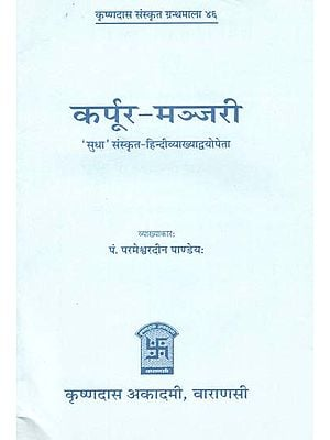 कर्पूर-मञ्जरी - Karpur-Manjari of Mahakavi Rajshekhar