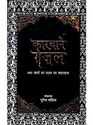 कारवाने ग़ज़ल 800 सालो का ग़ज़ल का सफरनामा  : Anthology of Urdu Poetry