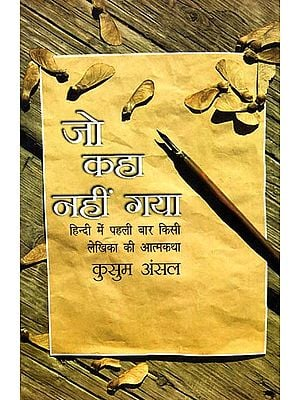 जो कहा नहीं गया: Unsaid Words (Autobiography) by Kusum Ansal