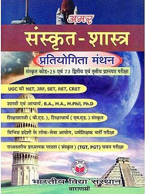 संस्कृत शास्त्र प्रतियोगिता मंथन - Brainstorming of Sanskrit Scripture Competition Brainstorm