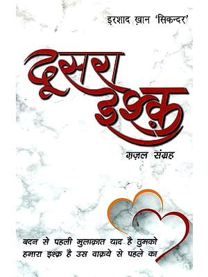दूसरा इश्क़ : Doosra Ishq (A Collection of Urdu Poetry by Irshad Khan 'Sikandar')