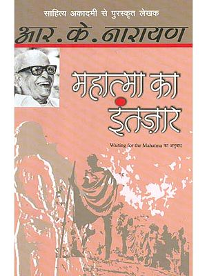 महात्म का इंतज़ार- Waiting for Mahatma (Novel by R. K. Narayan)