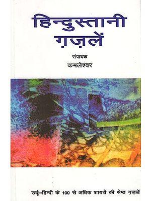 हिंदुस्तानी ग़ज़लें : Hindustani Ghazalen (Selected Ghazals by Eminent Urdu and Hindi Poets)