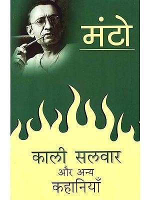 काली सलवार और अन्य कहानियाँ: Kali Salwar and Other Stories by Sadat Hasan Manto