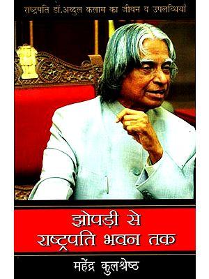 झोपड़ी से राष्ट्रपति भवन तक: Biography and Achievements of President Dr. Abdul Kalam