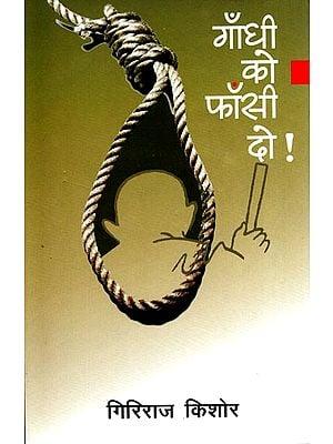 गाँधी को फाँसी दो!: Hang Gandhi (A Play) by Giriraj Kishore