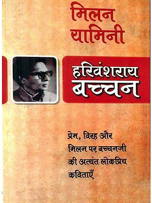 मिलन यामिनी- Harivansh Rai Bachchan's Poems on Love, Separation and Togetherness