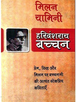 मिलन यामिनी- Harivansh Rai Bachchan's Poems on Love, Separation and Togetherness