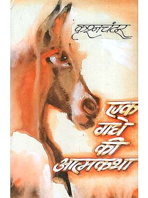 एक गधे की आत्मकथा  :  Autobiography of a Donkey (A Novel by Krishan Chandar)