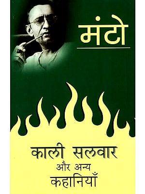 काली सलवार और अन्य कहानियाँ: Kali Salwar and Other Stories