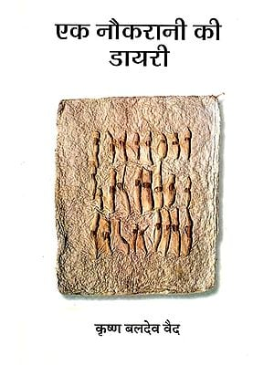 एक नौकरानी की डायरी  : A Miad's Diary (A Novel by Krishna Baldev Vaid)