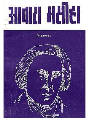 आवारा मसीहा: Awara Masiha by Vishnu Prabhakar (Abridged Biography of Sharat Chandra Chatterjee)