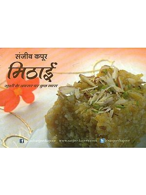 मिठाई- Sweets By Sanjeev Kapoor