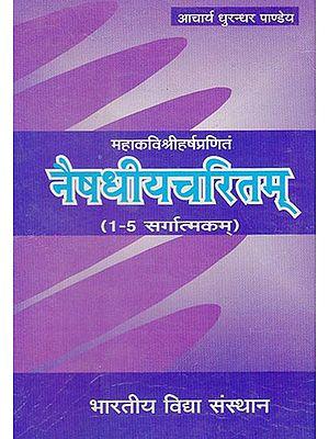 नैषधीय-चरितम्: Naishadhiya Charitam (Cantos 1-5)