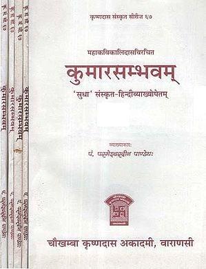 कुमारसम्भवम् - Kumarasambhavam (Set of 5 Volumes)