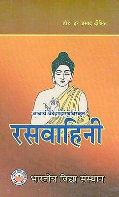 रासवाहिनी - Ras Vahini