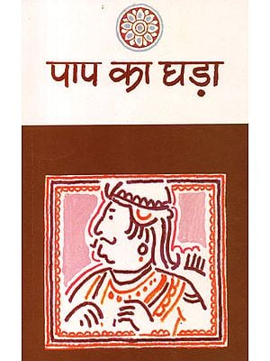 पाप का घड़ा: Paap Ka Ghara (Short Stories) By Vishnu Prabhakar