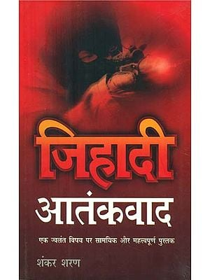 जिहादी आतंकवाद- Jihadi Aatankwad (A Political Science Book on an Important and Popular Topic)