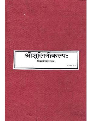 श्रीशूलिनीकल्प: - Shri Sulini Kalpa (Photocopy)