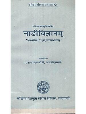 नाडीविज्ञानम्- Nadi Vigyan