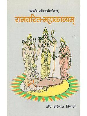 रामचरित महाकाव्यम् - Ramcharit Mahakavyam