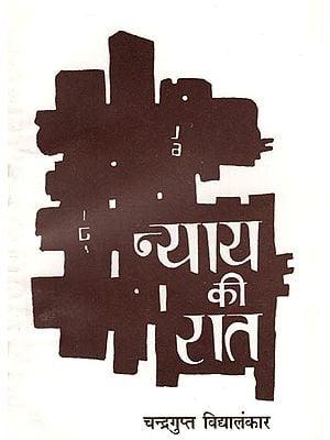 न्याय की रात: Nyaya Ki Raat- A Play by Chandrugupt Vidyalankar