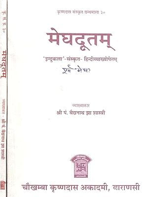 मेघदूतम् - Meghadutam of Mahakavi Kalidasa (Set of 2 Volumes)