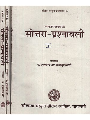सोत्तरा-प्रश्नावली- Sotra Questionnaire  (Set of 3 Volumes)