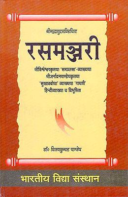 रसमञ्जरी - Rasmanjari