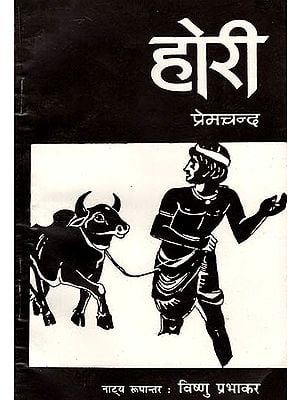 होरी: Hori (Dramatization of Premchand's Godan)