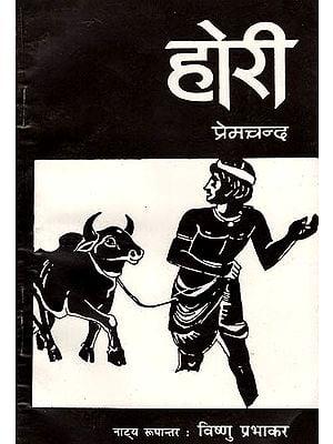 होरी: Hori (Dramatization of Premchand's Godan)