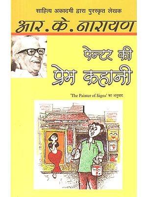 पेन्टर की प्रेम कहानी: Love Story of a Painter By R K Narayan