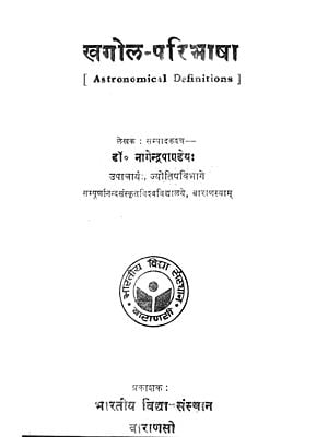 खगोल - परिभाषा - Astronomical Definitions (An Old and Rare Book)