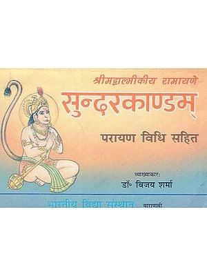 श्रीमद्वाल्मीकीय रामायणे सुन्दरकाण्डम् - Srimad Valmiki Ramayana Sundarkanda
