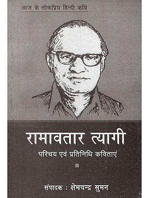 रामावतार त्यागी: Poet Ramavatar Tyagi's Inroduction and Representative Poems