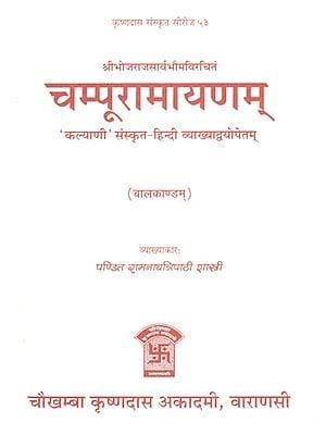 चम्पूरामायणम् (बालकाण्डम्) - Champu Ramayana (Bala Kandam)
