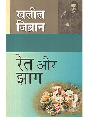 रेत और झाग: Ret Aur Jhaag (A Novel By Khalil Gibran)