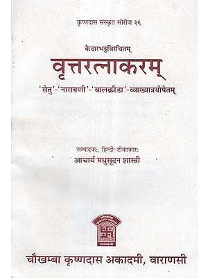 वृत्तरत्नाकरम् - Vrittaratnakara
