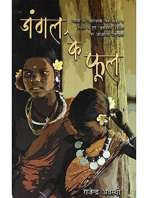 जंगल के फूल: Jungle Ke Phool (A Novel) by Rajendra Awasthi